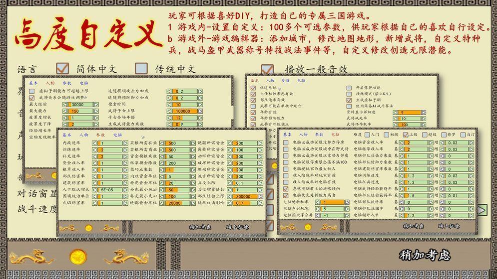 中华三国志pc版