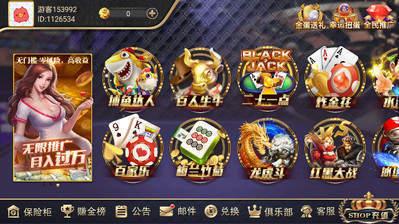 888电玩城捕鱼达人