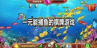 一元能捕鱼的棋牌游戏-2020一元能捕鱼的最新棋牌游戏大全