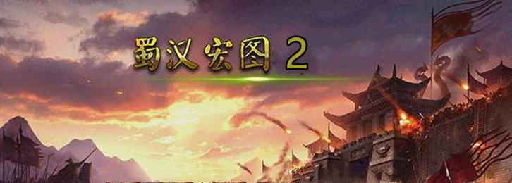 蜀汉宏图2版本大全
