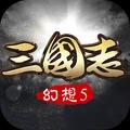 幻想三国志5手机版