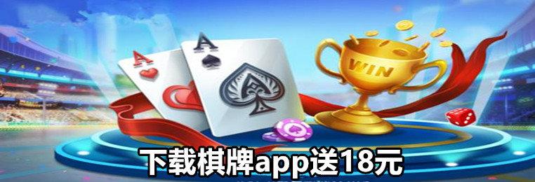 下载棋牌app送18元-2020下载app棋牌送18元游戏大全