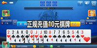 正规充值10元棋牌游戏推荐-微信充值10元的正规棋牌游戏大全