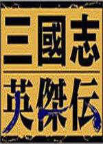 三国志英杰传汉化版