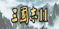 三国志11-三国志11版本合集-三国志11手游中文版下载