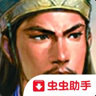 三国志11中文版