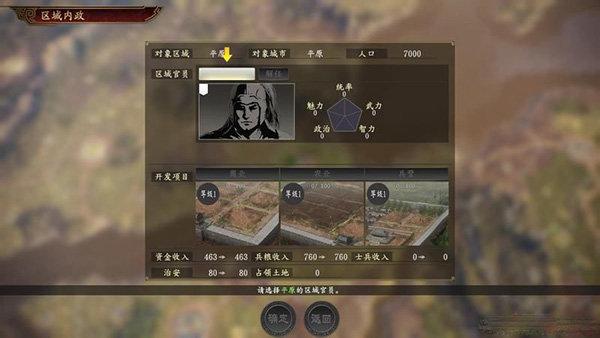 三国志14中文版