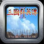 三国群英传2完整版手机中文版