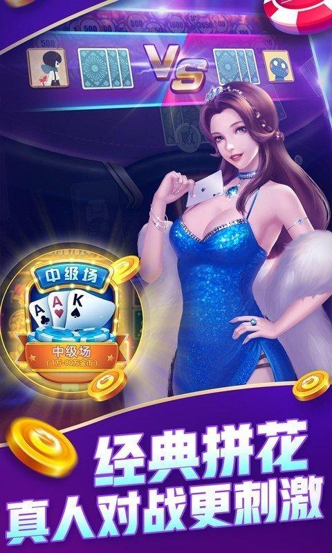 盛大棋牌官网版app