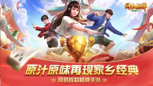 网易四川棋牌官方版