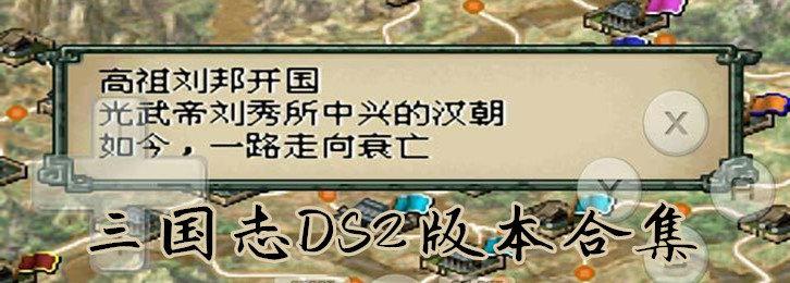 三国志DS2版本合集