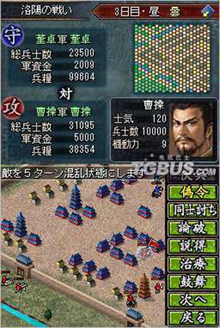 三国志DS1汉化版