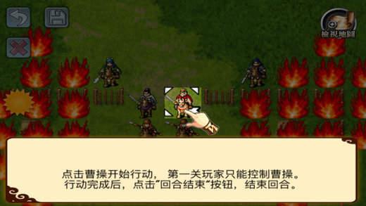 三国志曹操传复刻版
