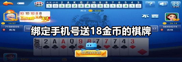 绑定手机号送18金币的棋牌-棋牌绑定手机号送18金币游戏大全