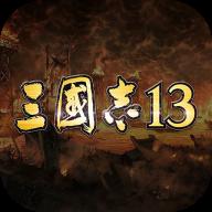 三国志13中文版