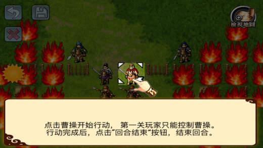 三国志曹操传经典版