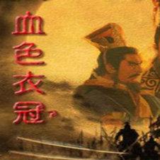 三国志11血色衣冠