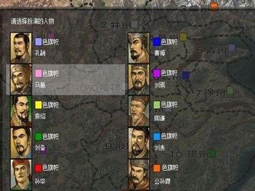 决战三国志手机版