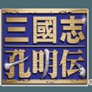 三国志孔明传单机版