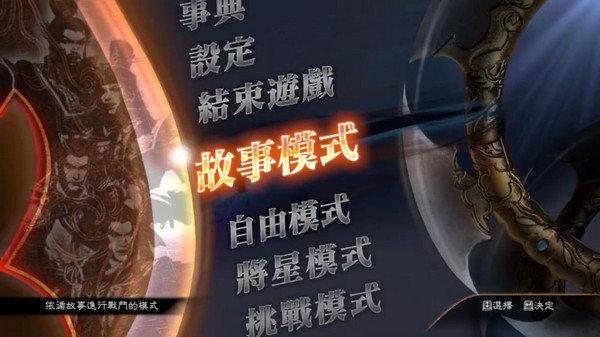 真三国无双7猛将传中文版