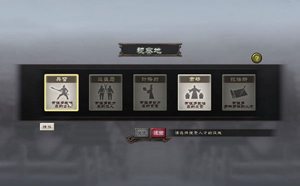 三国志12中文版