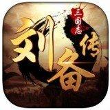 三国志刘备传单机版
