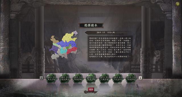 三国志12移植版