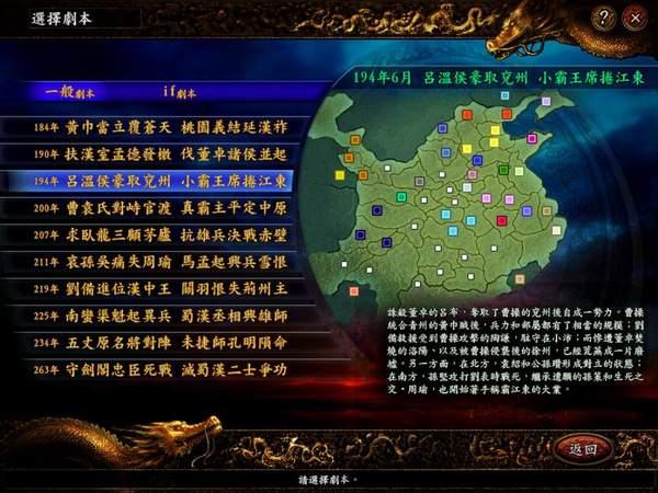 三国志9移植版