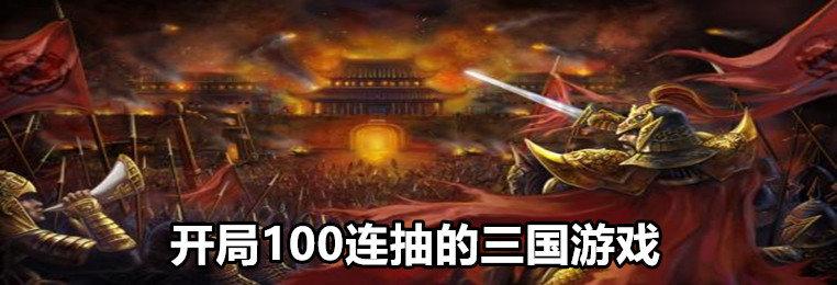 开局100连抽的三国游戏