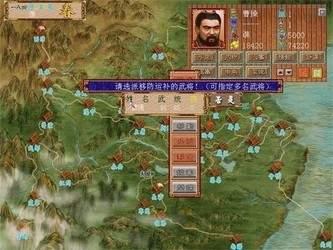 三国演义3