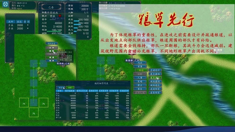 中华三国志单机版