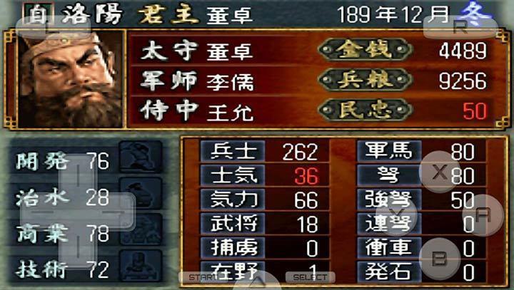 三国志DS2手机版