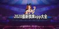 2020最新棋牌app大全-2020最热门的棋牌平台-2020最新棋牌app下载送真金大全