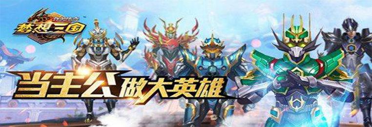 梦想三国系列游戏大全-好玩梦想三国版本推荐-梦想三国游戏下载
