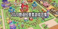 2020物语经营类游戏合集