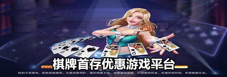 棋牌首存优惠游戏平台