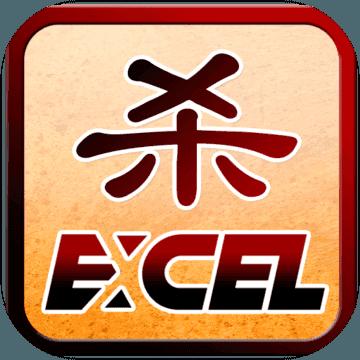 Excel杀怀旧版