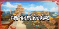 抖音广告推荐过的仙侠游戏