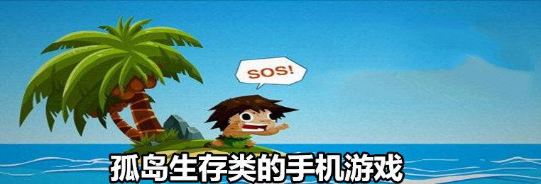 孤岛生存类的手机游戏