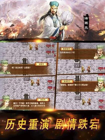 战棋三国2手机版