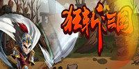 狂斩三国系列游戏合集