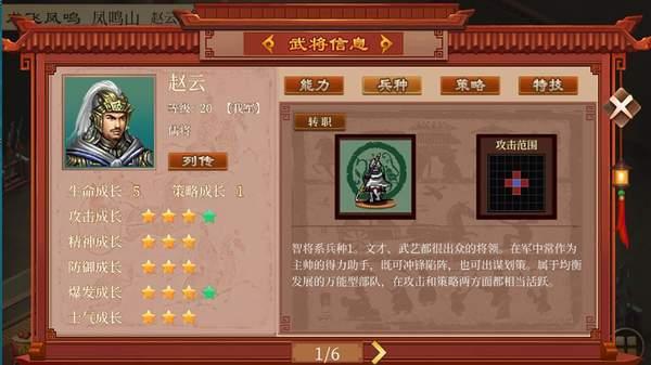 蜀汉传卧龙篇测试版