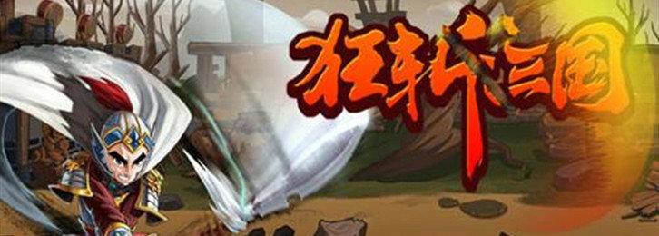 狂斩三国系列游戏合集-狂斩三国所有版本下载