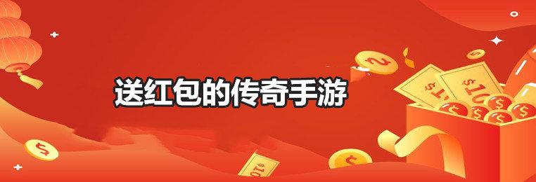 送红包的传奇手游推荐-玩传奇送红包的游戏合集