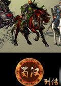 三国群英传7蜀汉列传3.2最终版