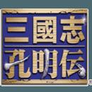 三国志孔明传汉化版