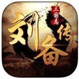 三国志刘备传严国栋版