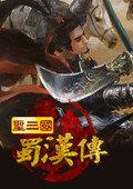 圣三国蜀汉传6.1正式版