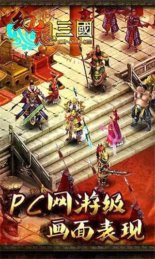 幻想三国OL汉风官网安卓版