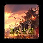 蜀汉宏图2最新版